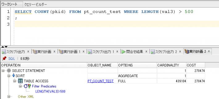 COUNT(PK列)でWHERE句が入っている場合(INDEXなし)